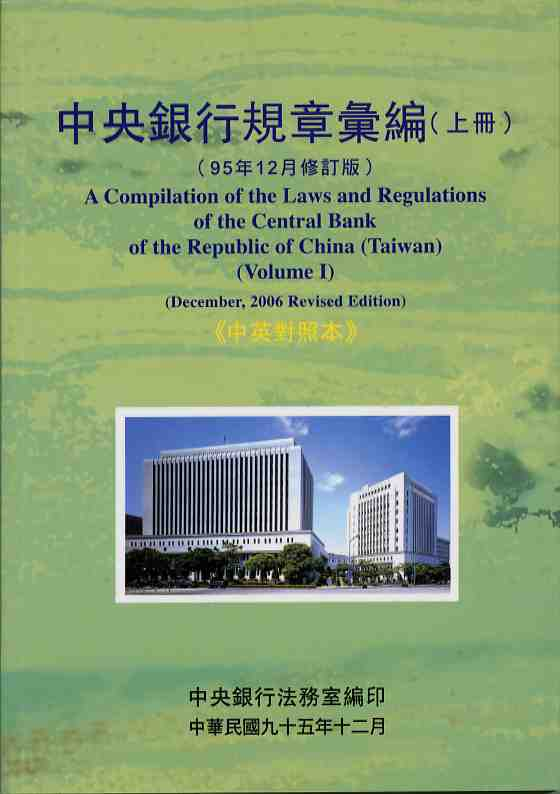 中央銀行規章彙編 上冊(95年12月修訂版)A compilation of the Laws and Regulations of the Central Bank of the Republic of China(Taiwan)(Volume I)(Dec,2006Revised Ed)中英對照