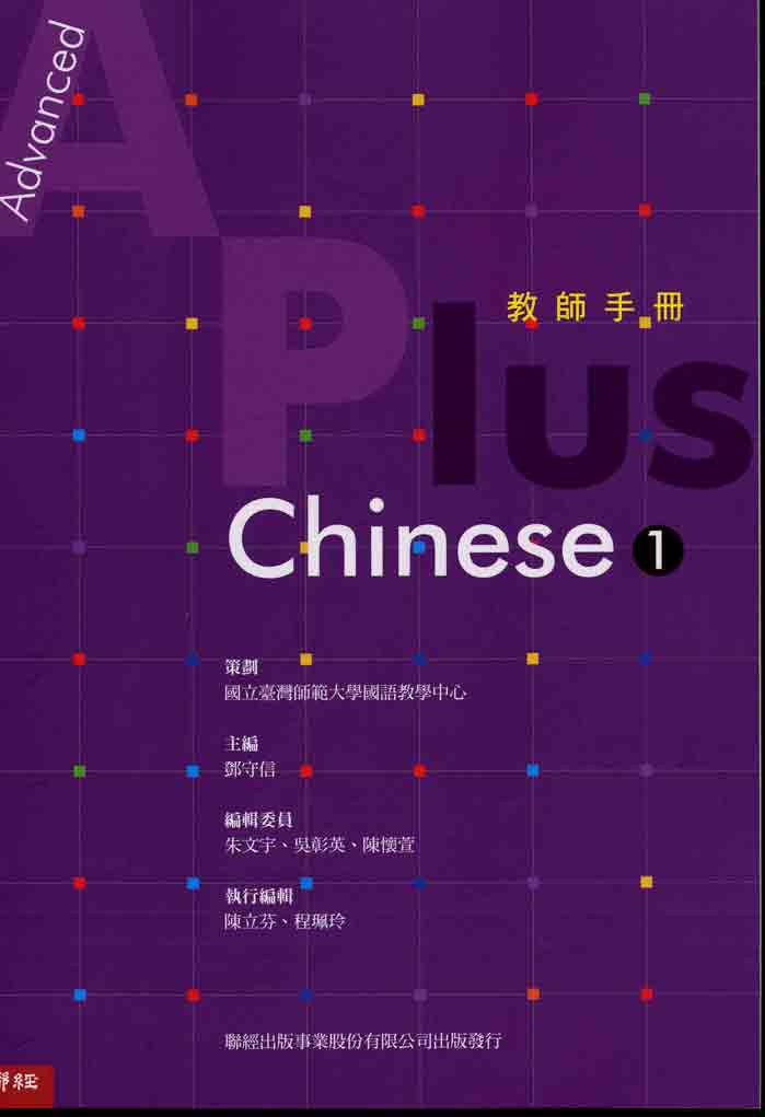 Advanced A Plus Chinese 1