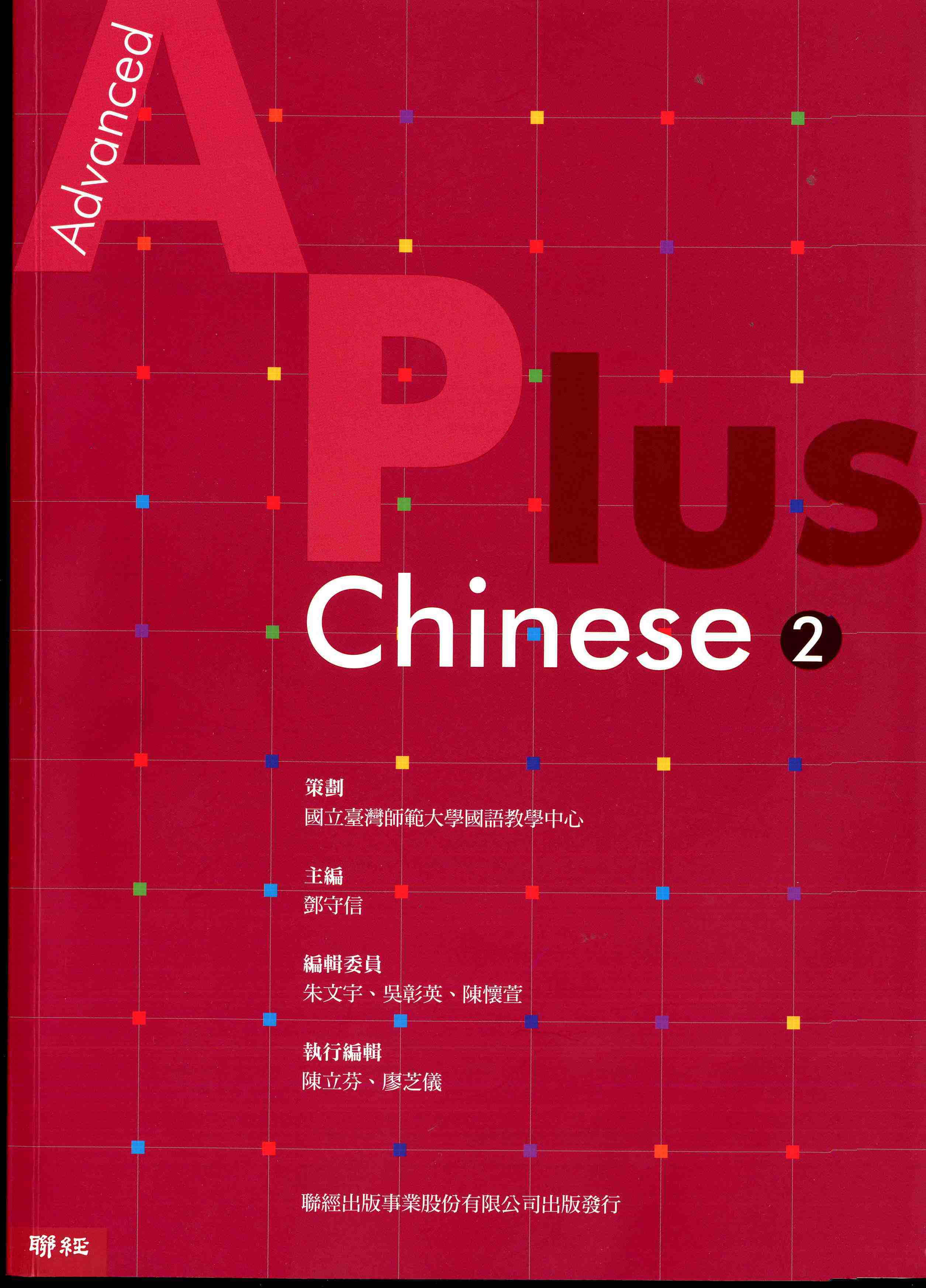 Advanced A Plus Chinese 2