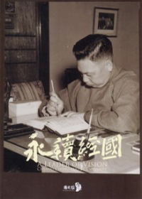 A LEADER OF VISION:CHIANG CHING KUO'S CENTENARY