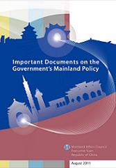 Important Documents on the Government's Mainland Policy