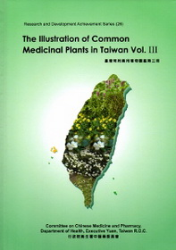The Illustration of Common Medicine Plants in Taiwan Vol.III