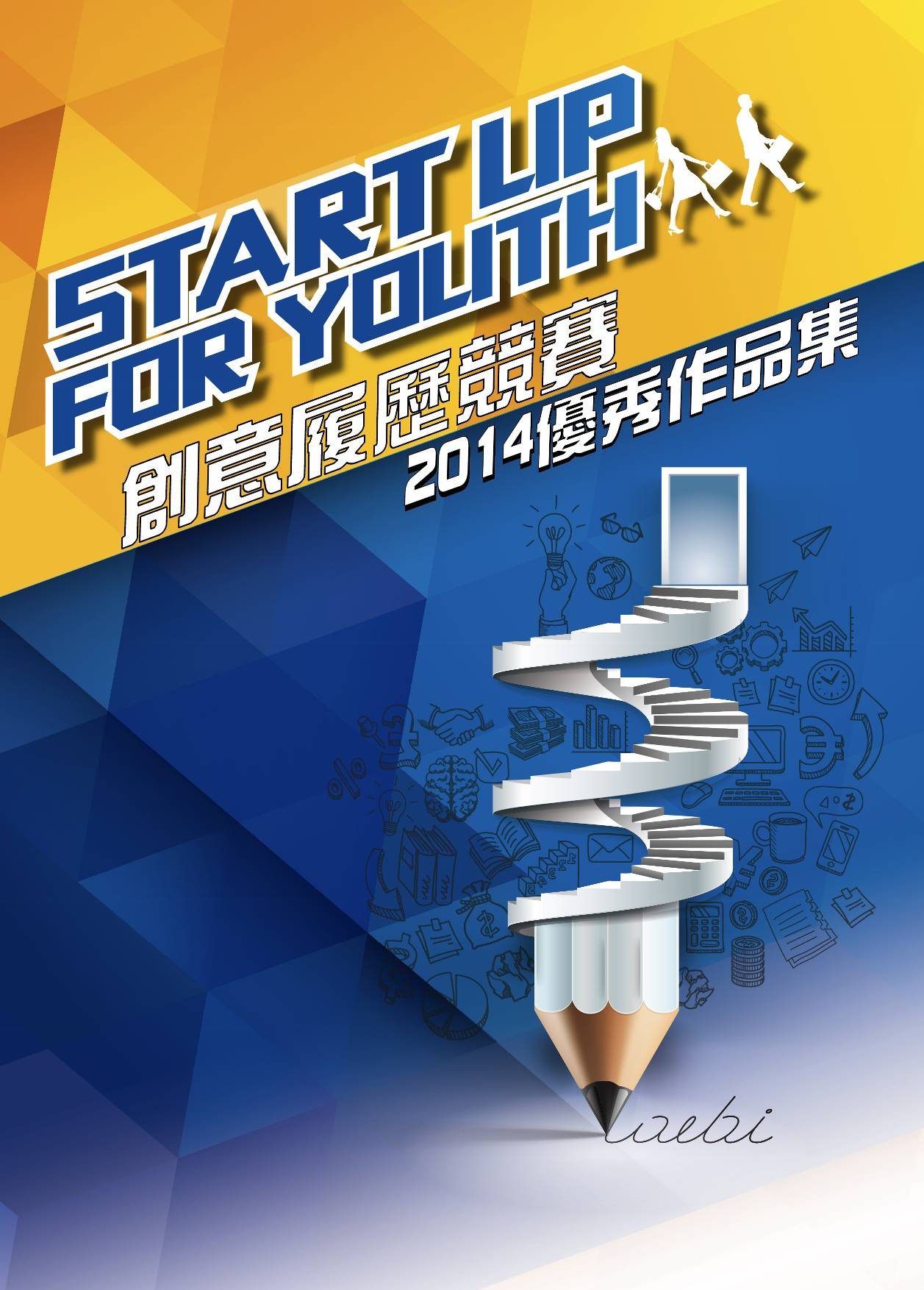 Startup For Youth創意履歷競賽優秀作品集