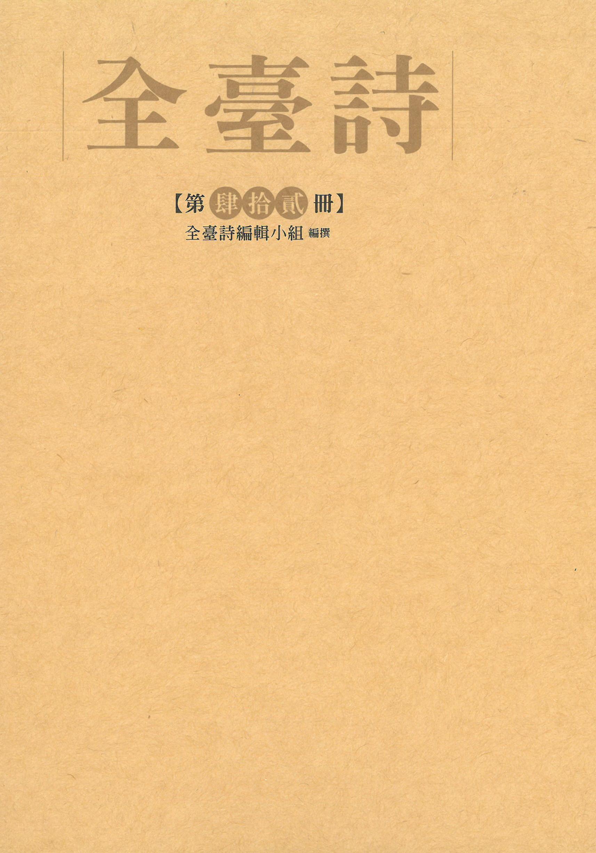 詔書 戊 申