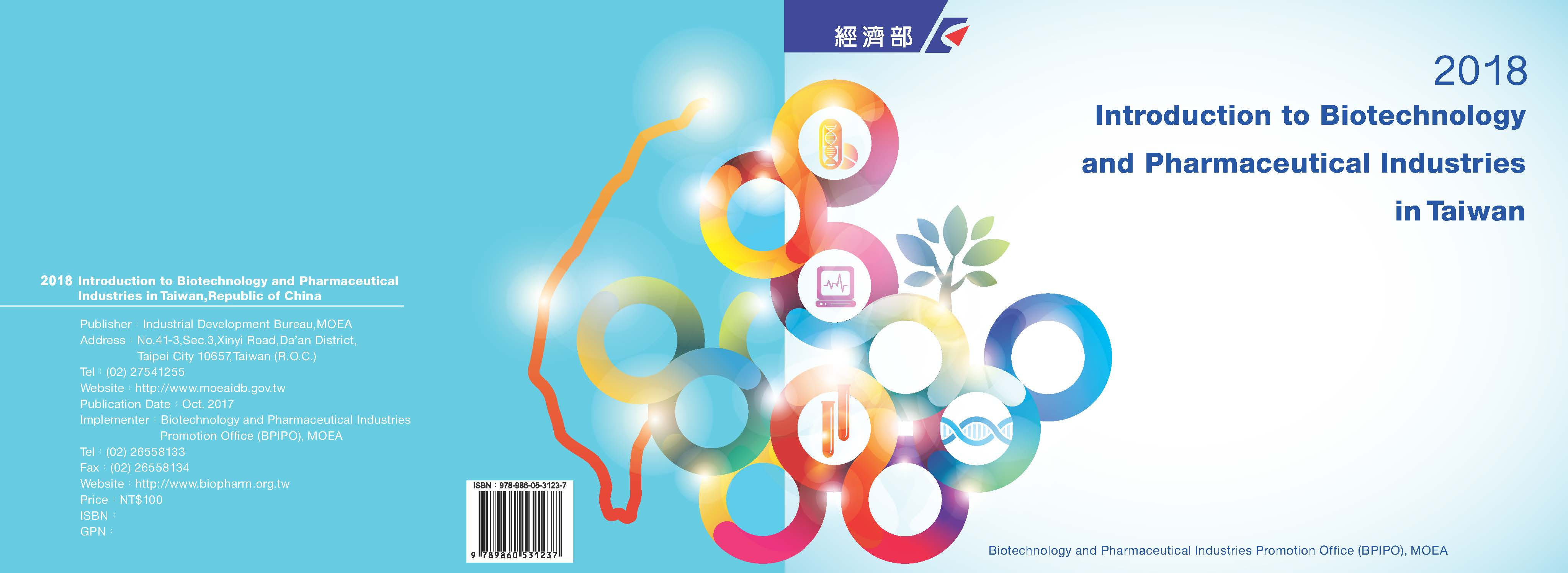 2018 Introduction to Biotechnology and Pharmaceutical Industries in Taiwan