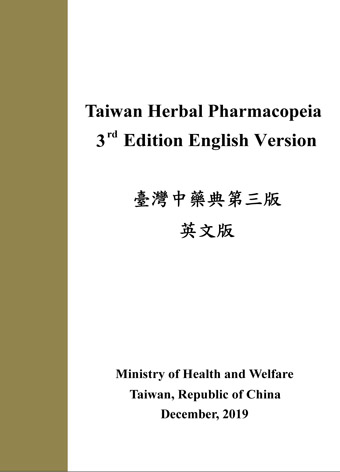 Taiwan Herbal Pharmacopeia 3rd Edition English version