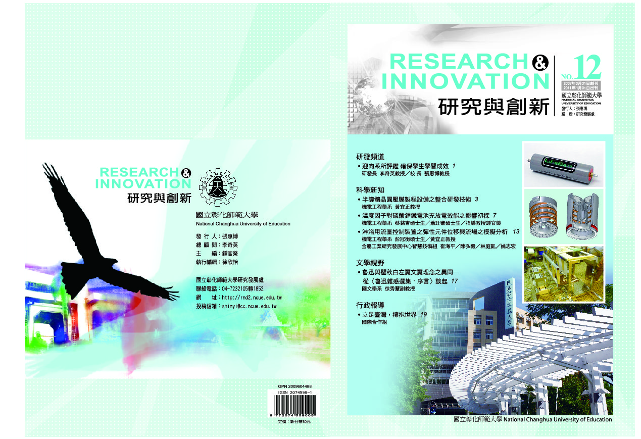 Research & Innovation 研究與創新