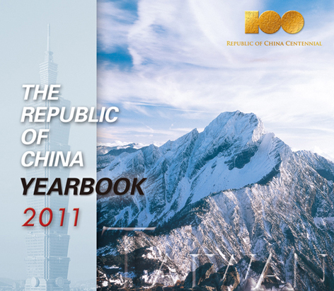 The Republic of China Yearbook 2011光碟版