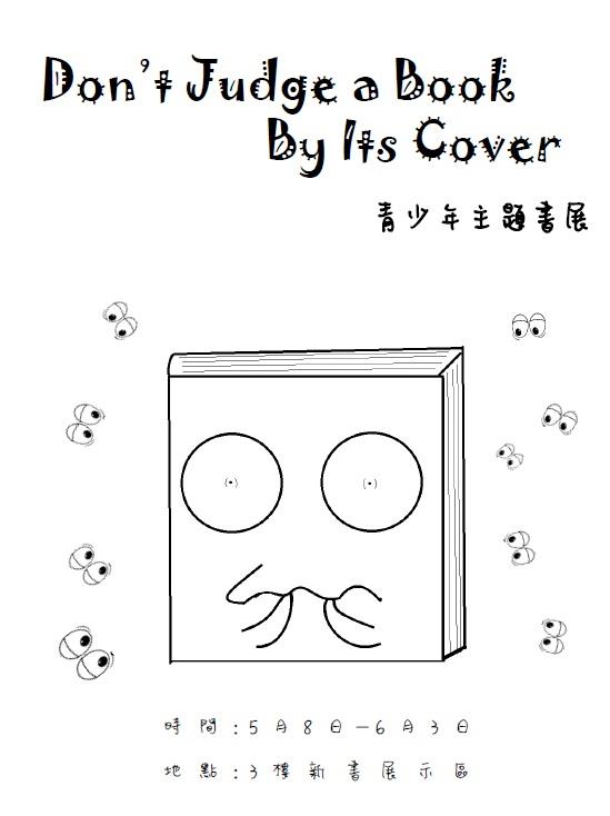 「Don't Judge a Book By Its Cover」青少年主題書展