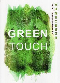 【書評】Green Touch:Touch my heart